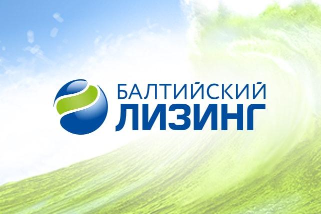 Объем нового бизнеса «Балтийского лизинга» в первом полугодии 2019 года вырос на 27%