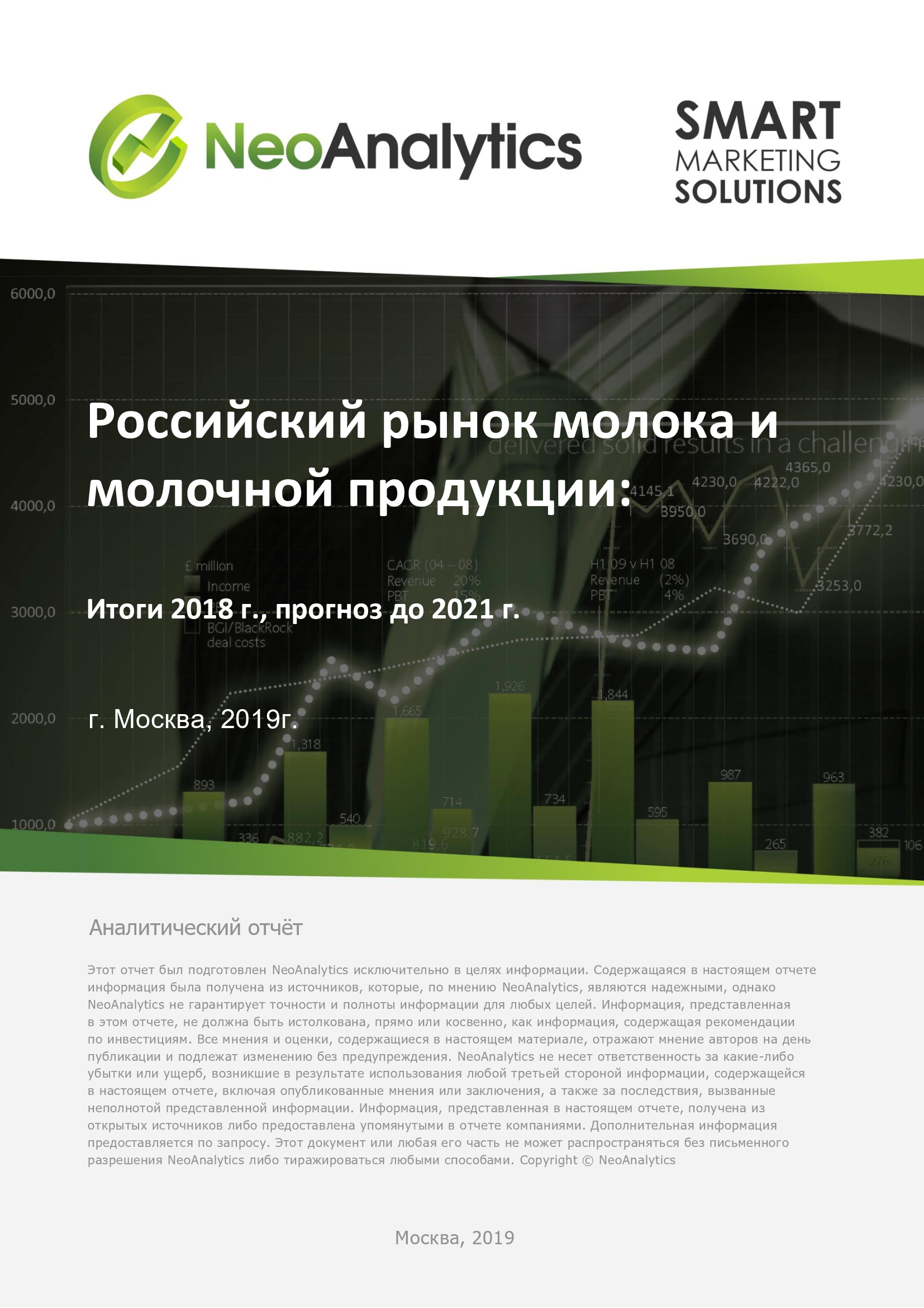 Анализ российского рынка молока и молочной продукции: итоги 2018 г., прогноз до 2021 г.