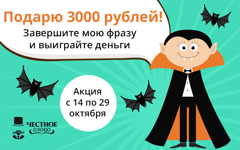 МФК «Честное слово» подарит 3 000 рублей за лучший диалог с Дракулой!