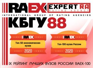 КБГУ поднимается в рейтинге Топ-100 лучших вузов России