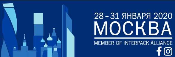 Международная выставка «Упаковка 2020» пройдет в Москве