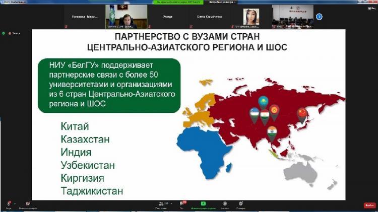 В НИУ «БелГУ» проходит V молодёжный форум университетов стран ШОС-2020