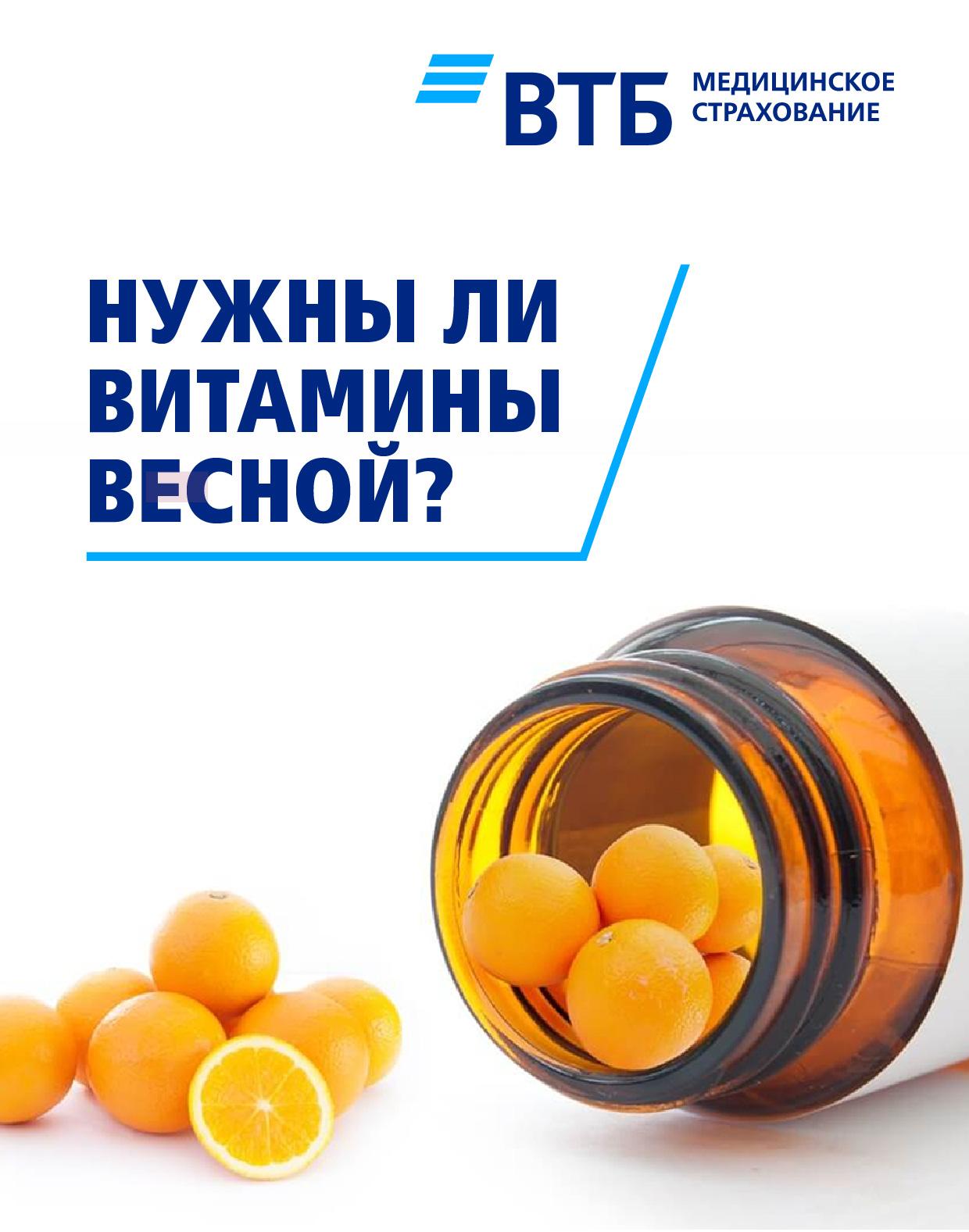 Нужны ли витамины весной? Отвечает ВТБ Медицинское страхование