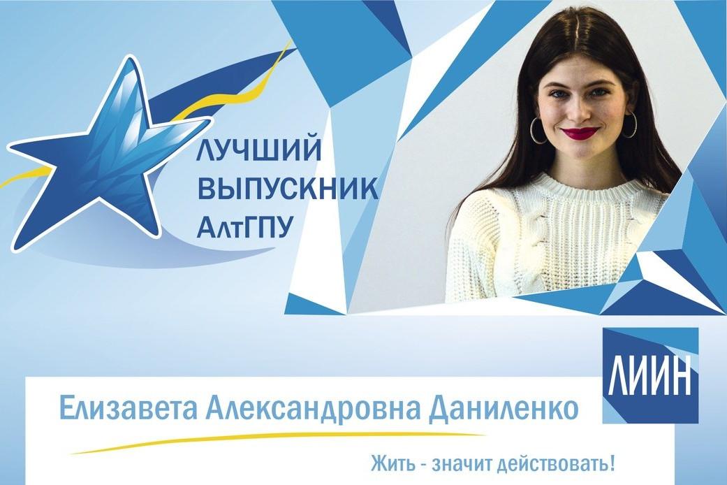 Студентка лингвистического института АлтГПУ Елизавета Даниленко – обладатель звания «Лучший выпускник АлтГПУ-2020»