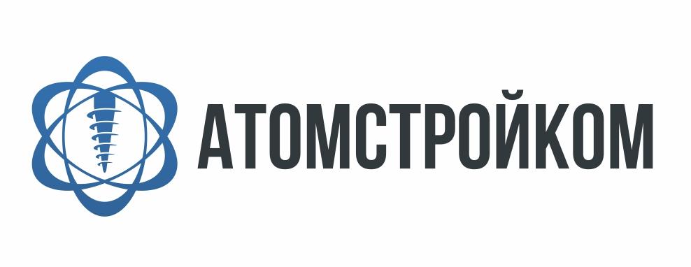 """ООО """"Промышленная компания """"АтомСтройКом"""""""