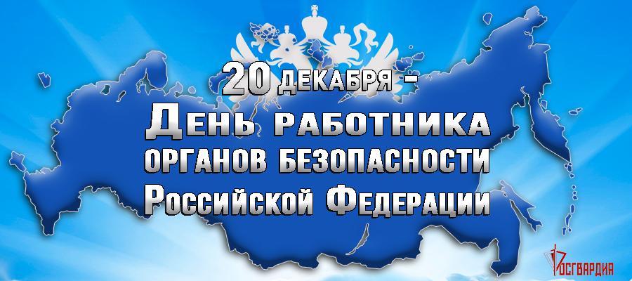 Директор Росгвардии генерал армии Виктор Золотов поздравил сотрудников и ветеранов органов безопасности с профессиональным праздником