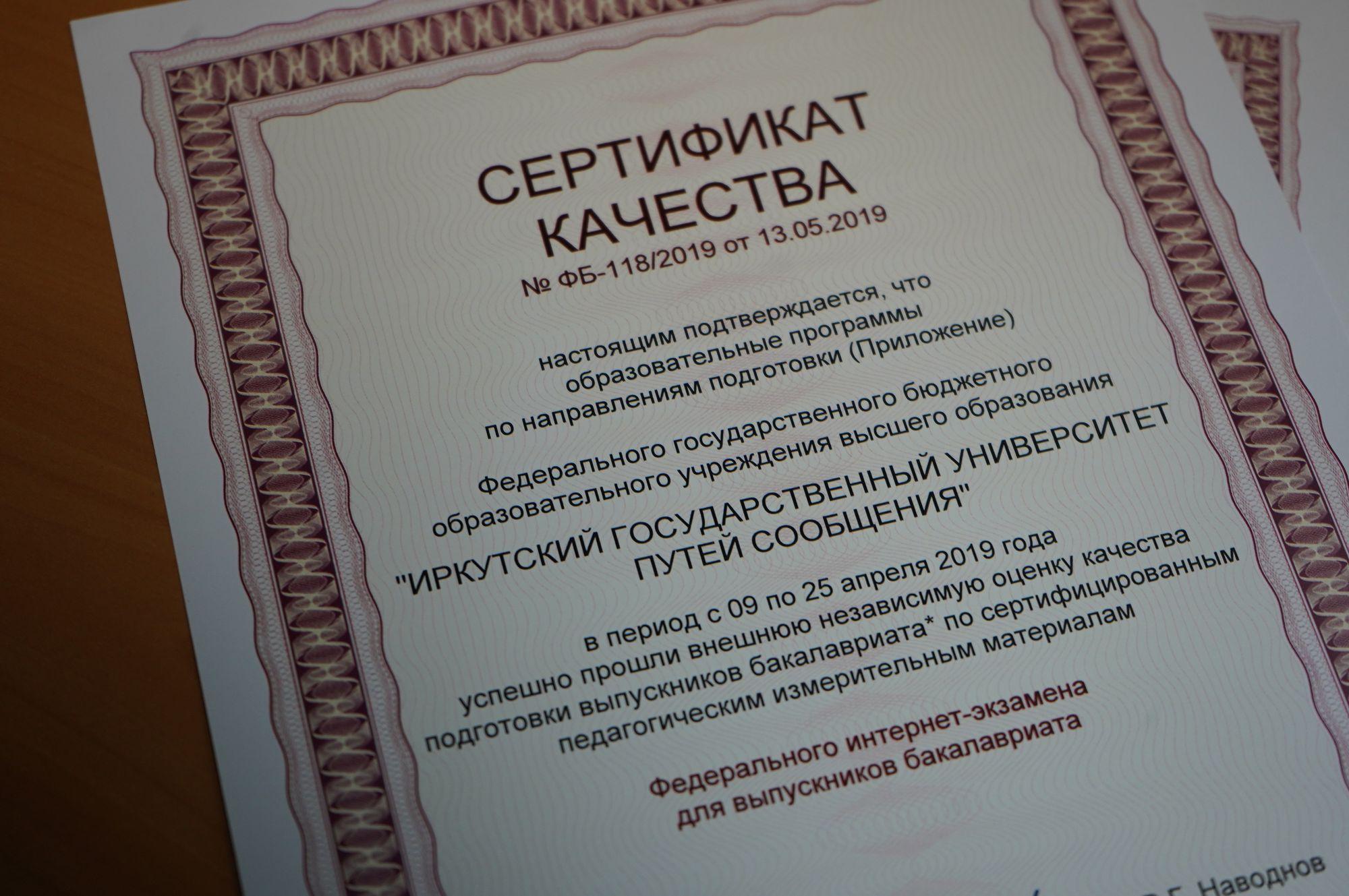 Образовательные программы ИрГУПС получили сертификат качества Национального аккредитационного совета