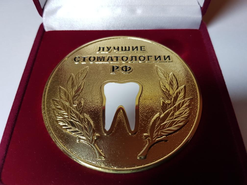 ООО «ДАНТИСТ-К» вошло в число Лауреатов конкурса «Лучшие стоматологии РФ - 2019»