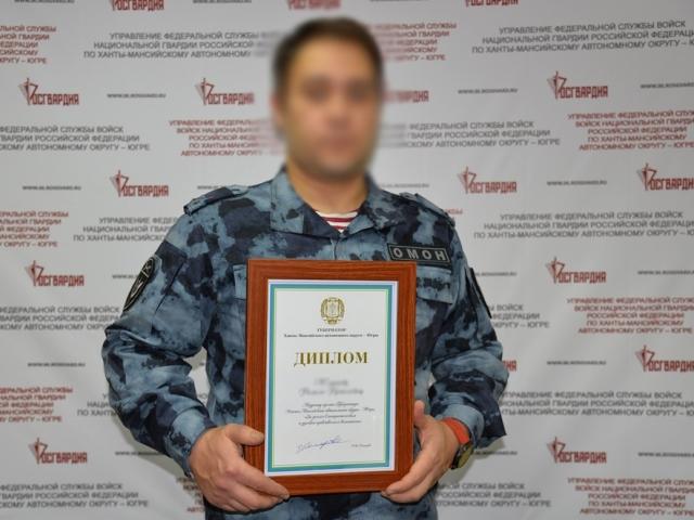 Сотрудник ОМОН Росгвардии отмечен дипломом губернатора ХМАО за патриотическое воспитание
