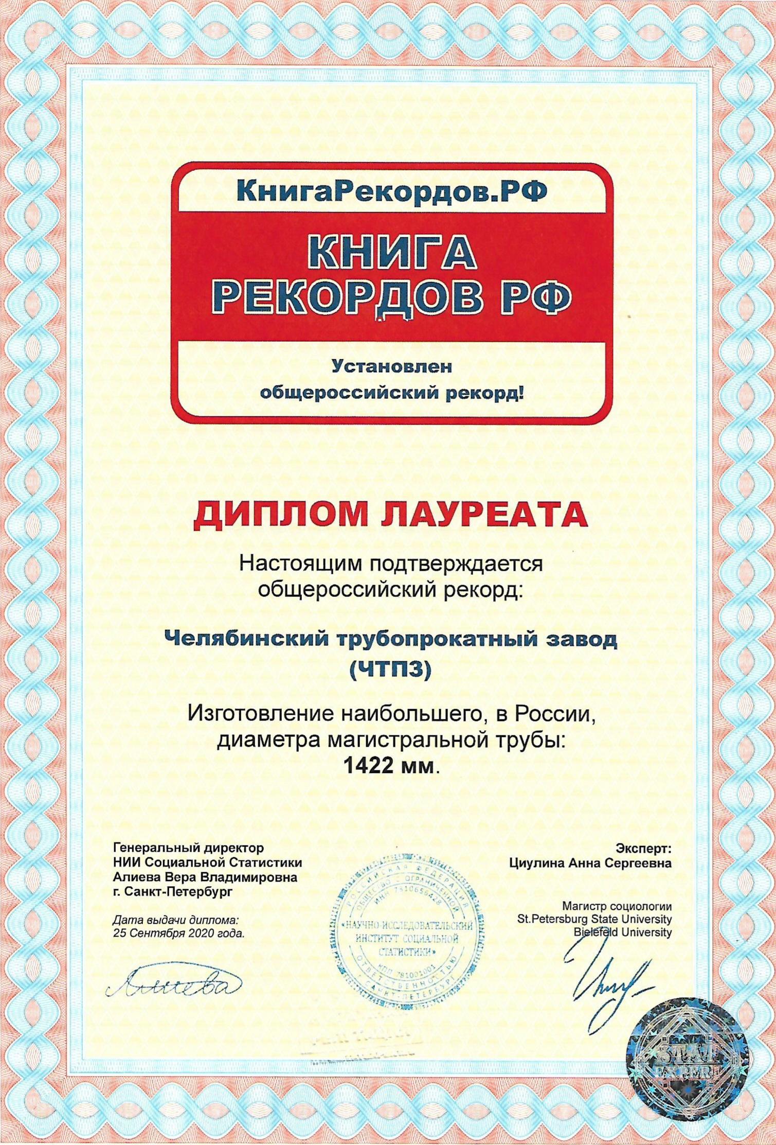 Самый большой в России диаметр магистральной трубы