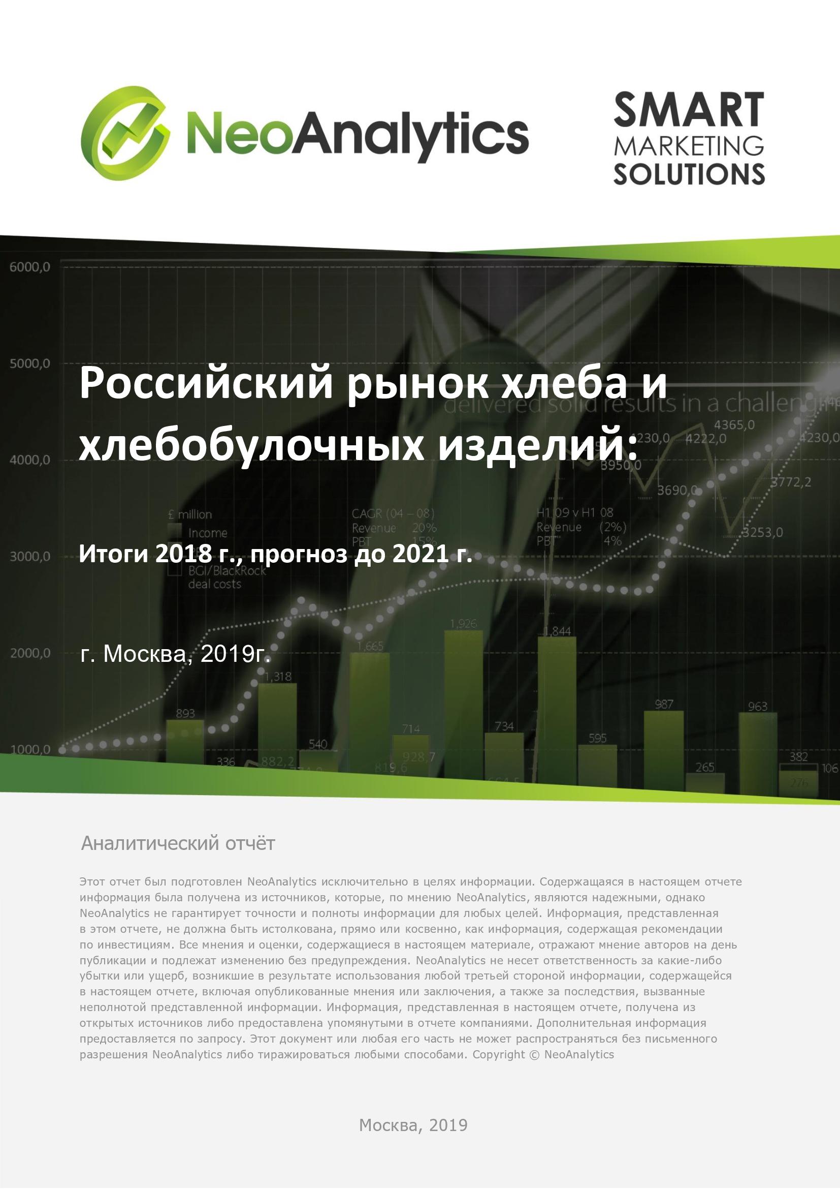 Анализ  российского рынка хлеба и хлебобулочных изделий: итоги 2018 г., прогноз до 2021 г.