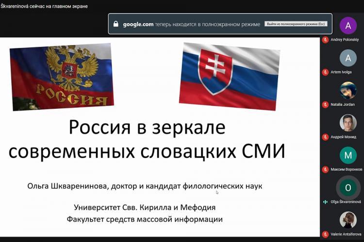 НИУ «БелГУ» расширяет сотрудничество с коллегами из Словакии