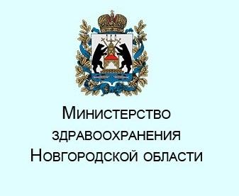 Министерство Здравоохранения Новгородской области