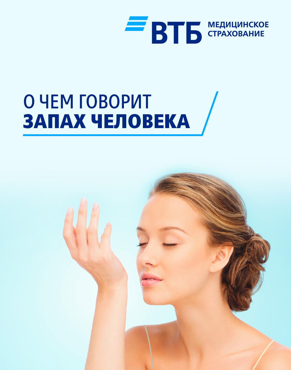 Запах тела как сигнал заболевания