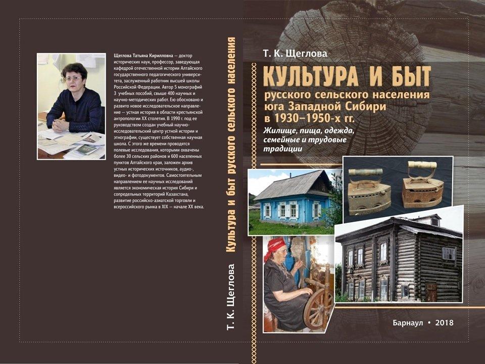 В АлтГПУ вышла монография профессора Татьяны Кирилловны Щегловой, посвященная исследованию культуры и быта русского крестьянства в 1930–1950-е годы