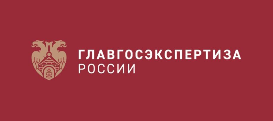 Главгосэкспертиза России работает дистанционно