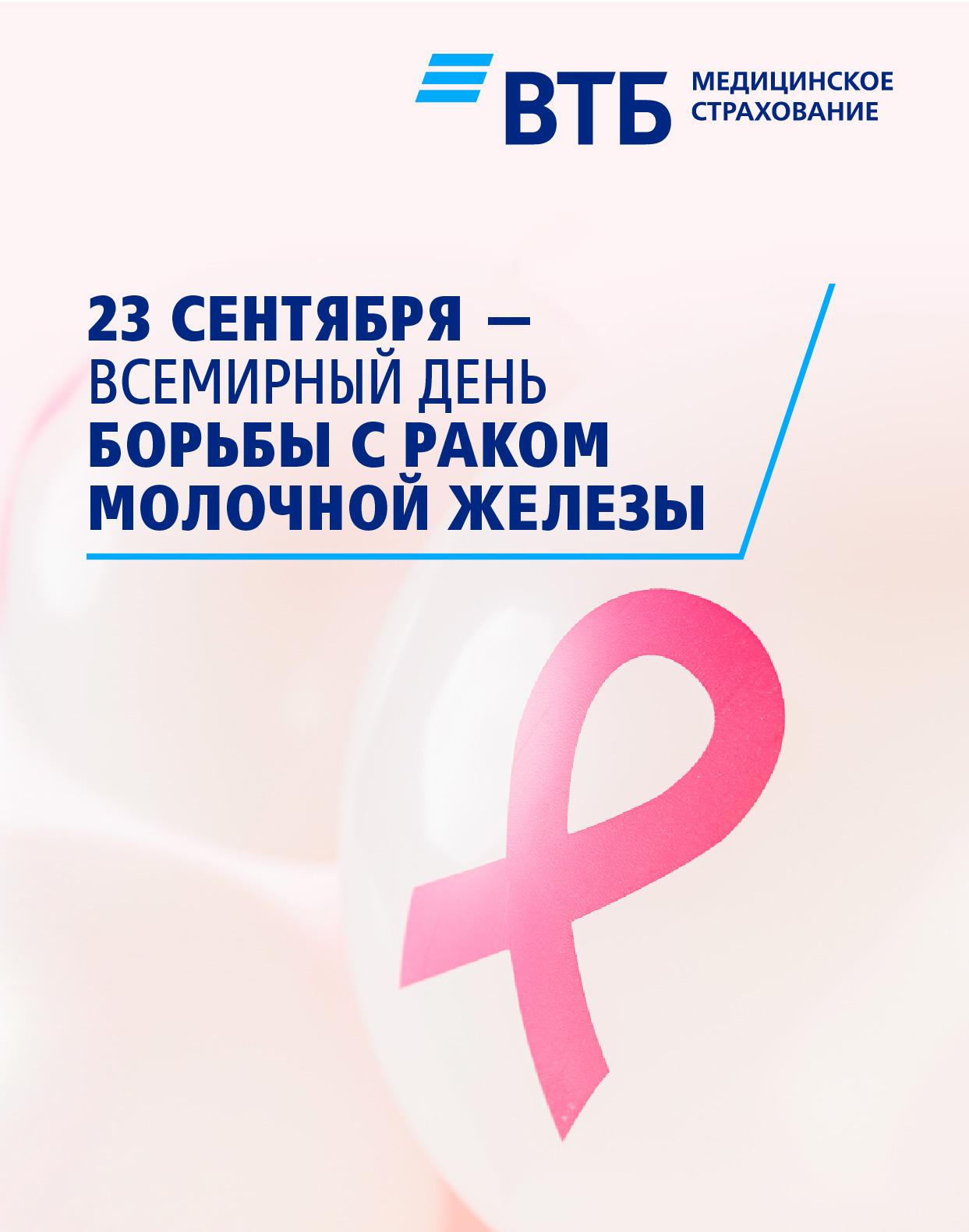 23 сентября – всемирный день по борьбе с раком молочной железы