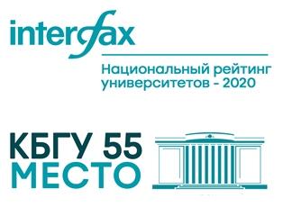 КБГУ в «золотой середине» ТОП-100 национального рейтинга университетов