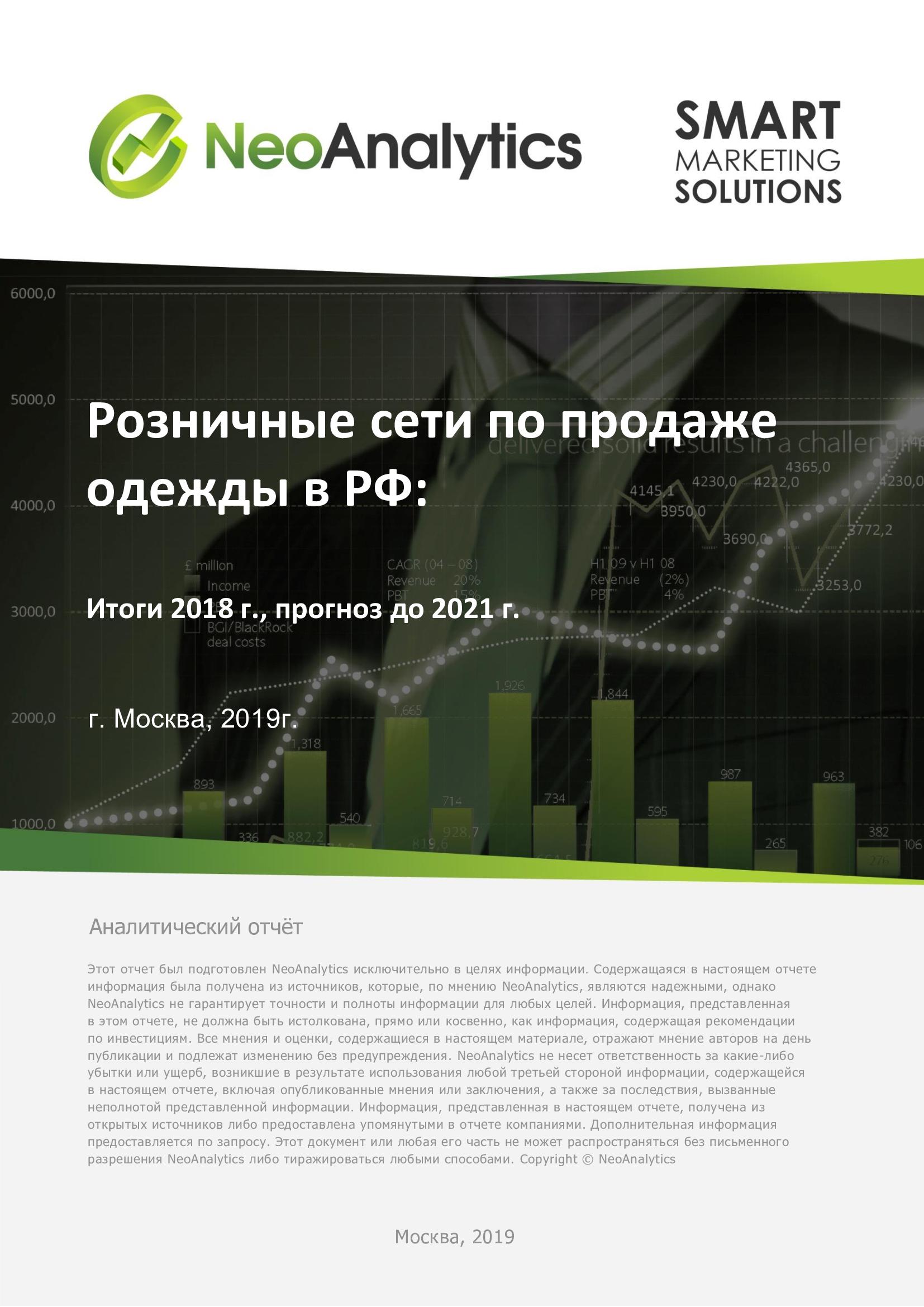 Розничные сети по продаже одежды в РФ: итоги 2018 г., прогноз до 2021 г.