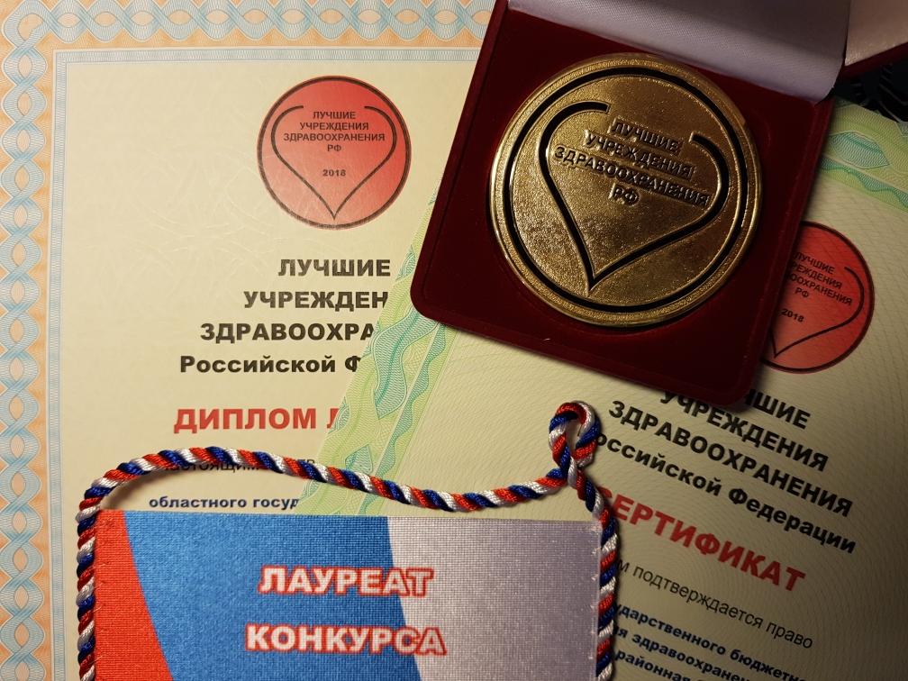 ГБУЗНО «НОЦ СПИД» вошло  в число  Лауреатов конкурса «Лучшие учреждения здравоохранения РФ - 2018»