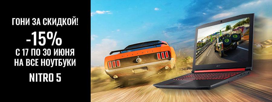 ACERonline.ru дарит скидку 15% на ноутбуки серии Nitro 5