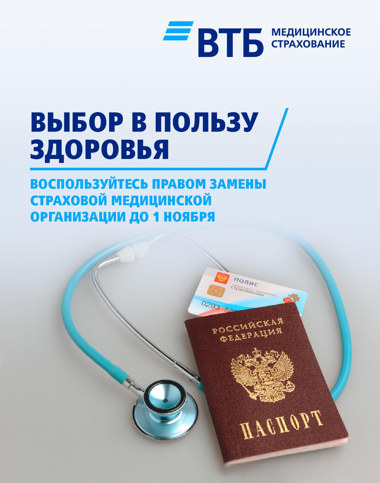 Сделайте выбор в пользу здоровья - воспользуйтесь правом замены страховой медицинской организации до 1 ноября!