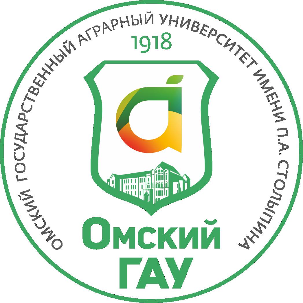 Омский государственный аграрный университет имени П. А. Столыпина