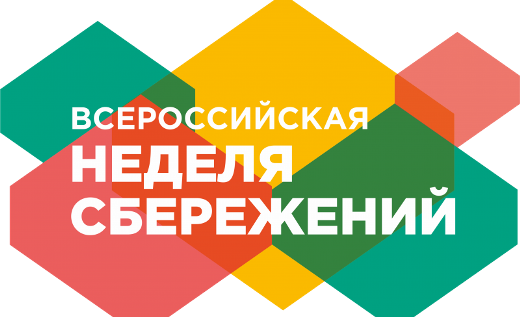 Директор по безопасности Eqvanta стал спикером VI Всероссийской недели сбережений
