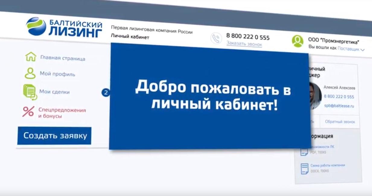 Партнеры «Балтийского лизинга» смогут мониторить заявки на лизинг в личном кабинете