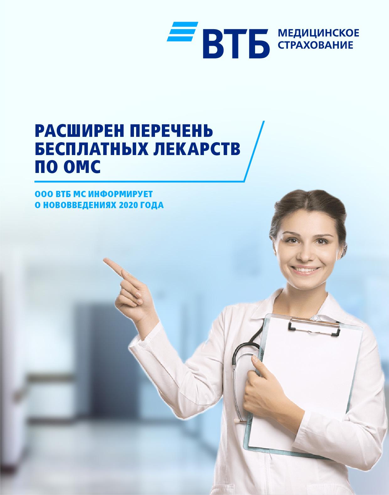 ООО ВТБ МС информирует о нововведениях 2020 года в системе ОМС