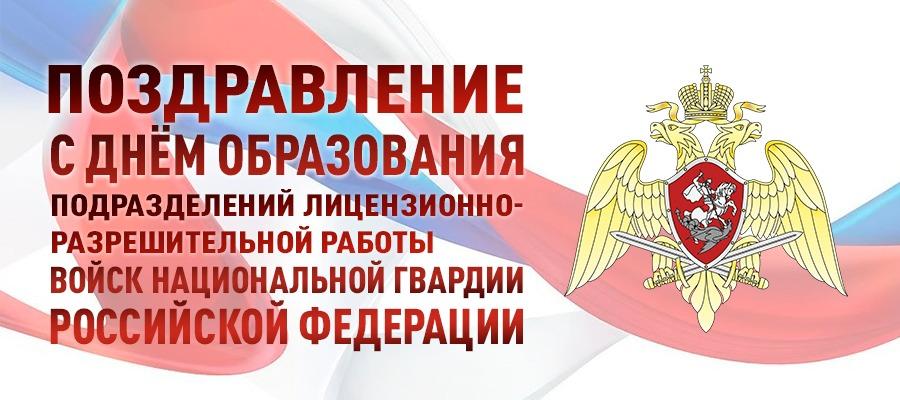 Генерал армии Виктор Золотов поздравил сотрудников подразделений лицензионно-разрешительной работы и государственного контроля Росгвардии с профессиональным праздником