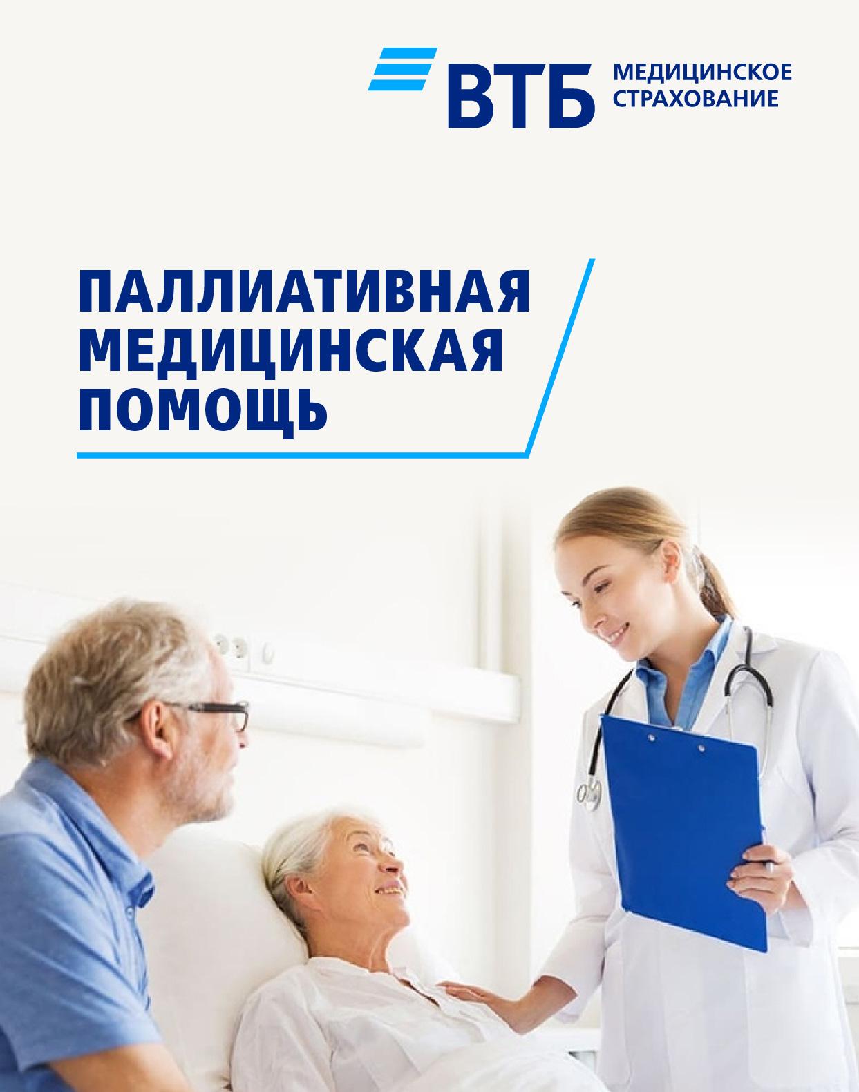 Паллиативная медицинская помощь оказывается бесплатно за счет государства