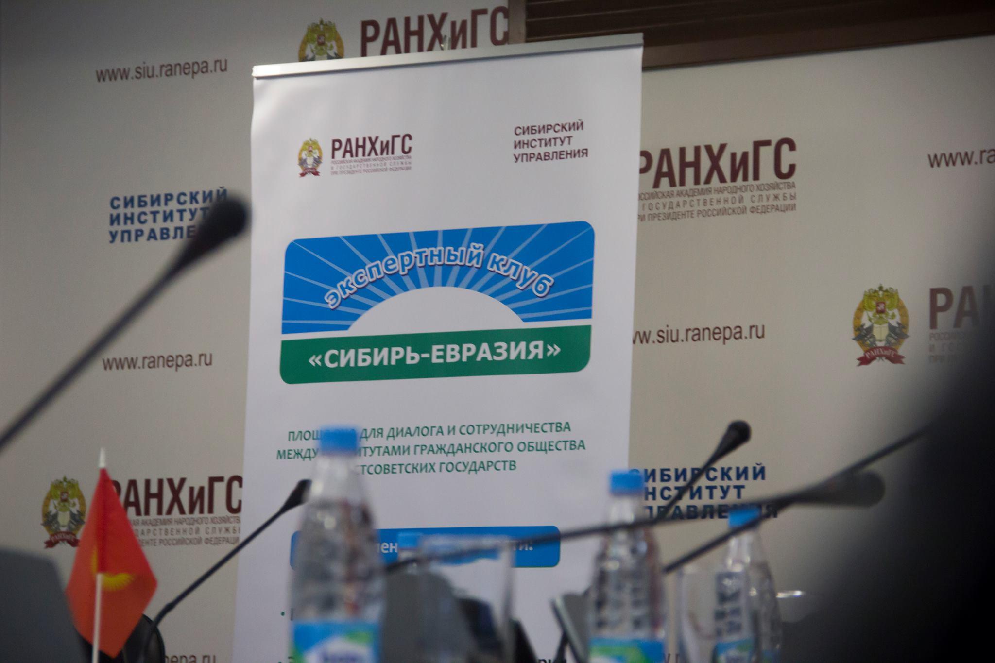 Перспективы общего цифрового будущего Евразии обсудят в Новосибирске