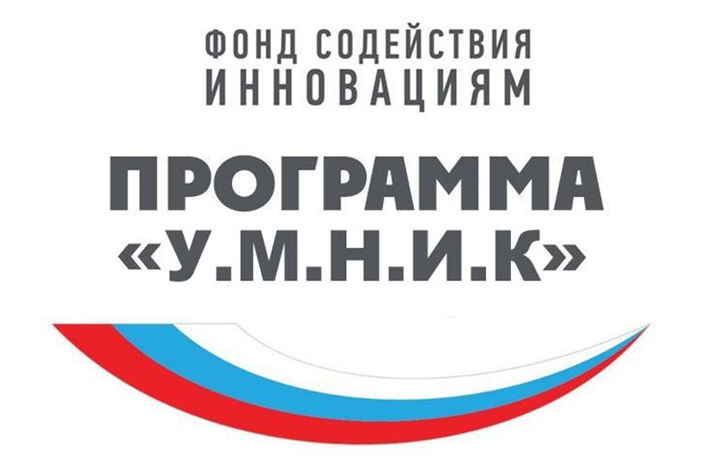 Трое молодых учёных НИУ «БелГУ» получили финансовую поддержку по программе «УМНИК»