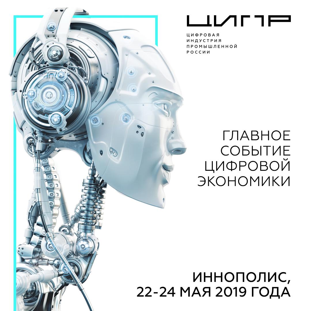 Цифровая индустрия промышленной России 2019