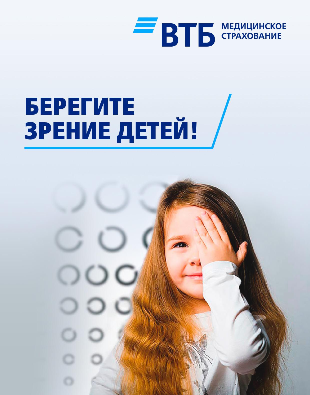 Берегите зрение детей!