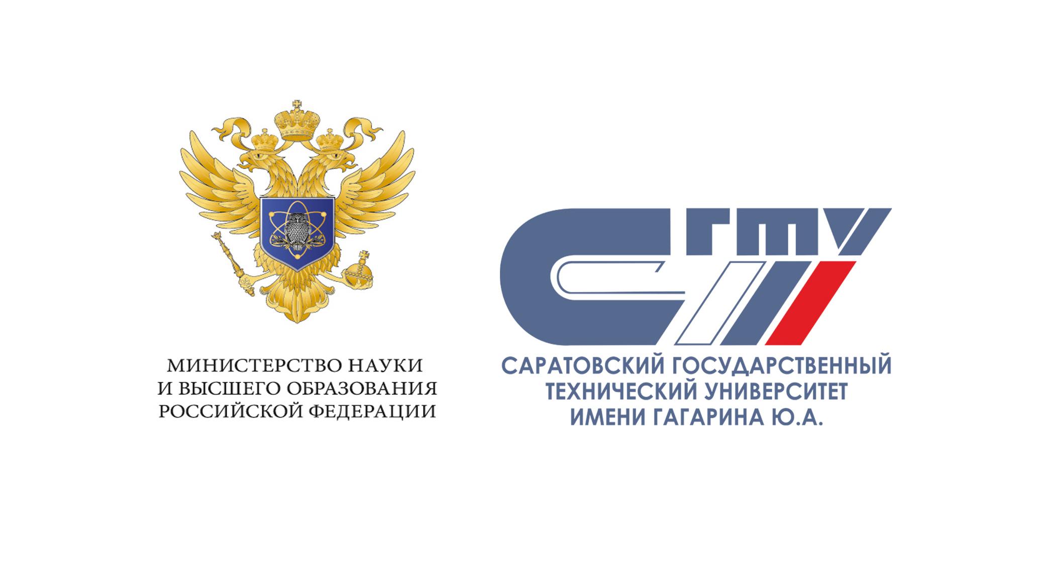 Новые возможности для каждого: СГТУ получил второй по объему грант в рамках национального проекта