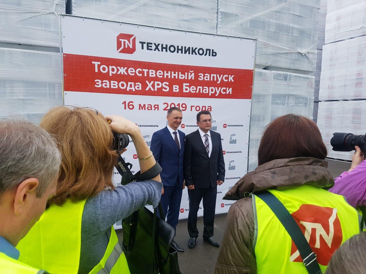 Открытие завода XPS ТЕХНОНИКОЛЬ
