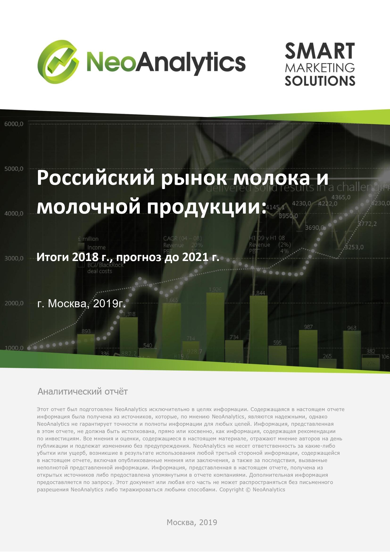 Анализ российского рынка  мобильных приложений: итоги 2018 г., прогноз до 2021 г.
