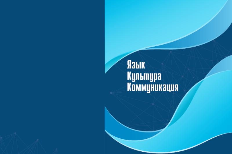 В АлтГПУ вышел сборник материалов «Язык. Культура. Коммуникация»