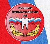ООО АрхДЕНТ  вошло в число Лауреатов конкурса «Лучшие стоматологии РФ - 2019»