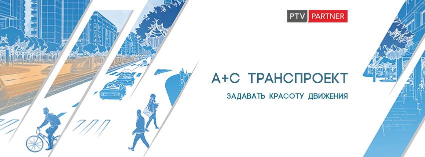 «А+С Транспроект» повысит точность данных в российских транспортных сервисах