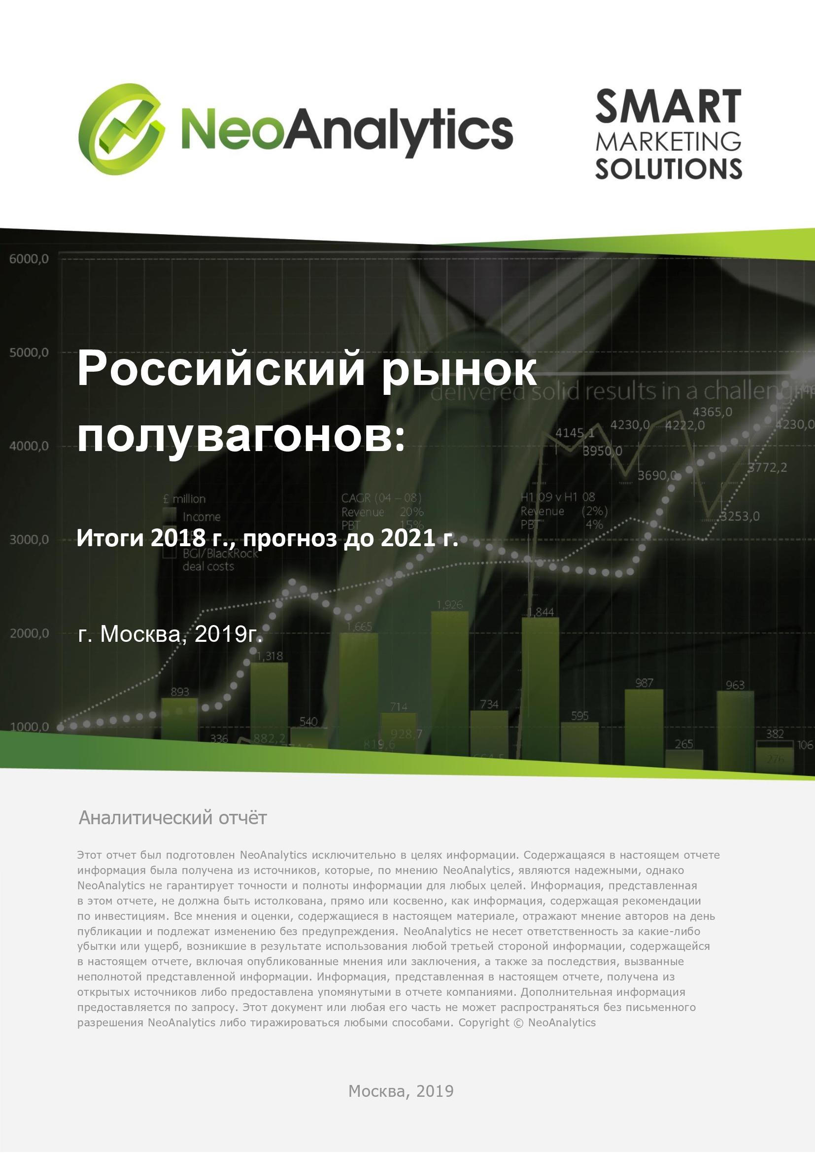 Российский рынок полувагонов: итоги 2018 г., прогноз до 2021 г.