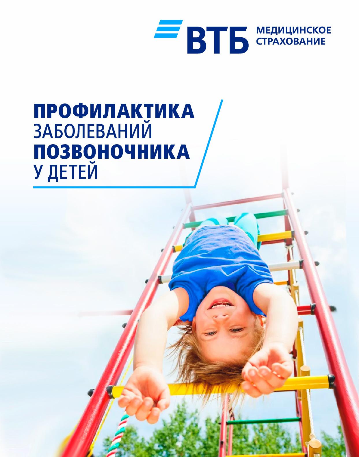 ВТБ МС рассказывает о профилактике заболеваний позвоночника у детей