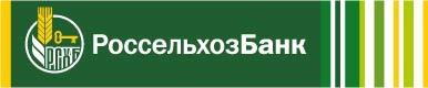 В преддверии сезона: Свердловский филиал Россельхозбанка поддерживает АПК региона