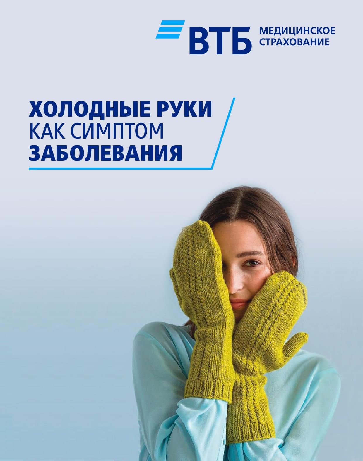 Холодные руки как симптом заболевания