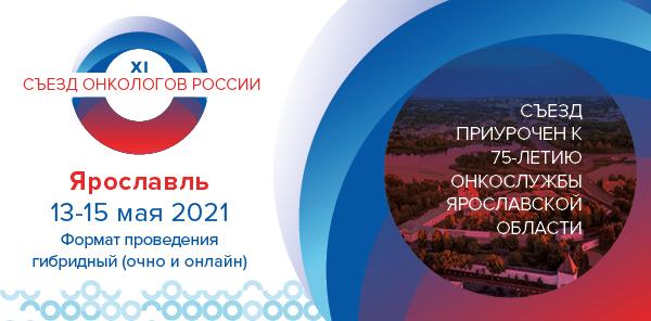 XI Съезд онкологов России пройдет в Ярославле