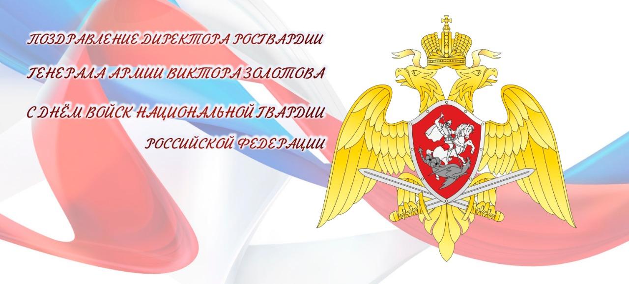 Поздравление Директора Росгвардии генерала армии Виктора Золотова с Днем Войск национальной гвардии Российской Федерации