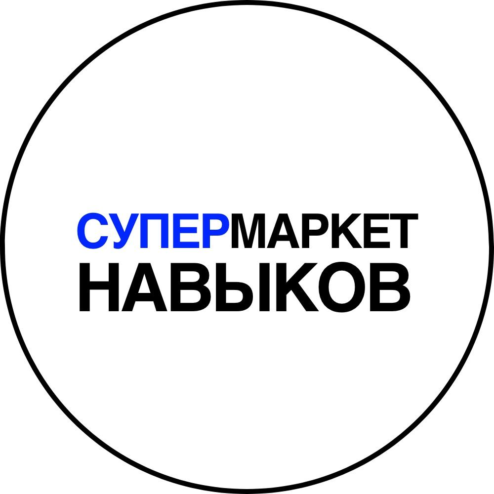 Супермаркет Навыков
