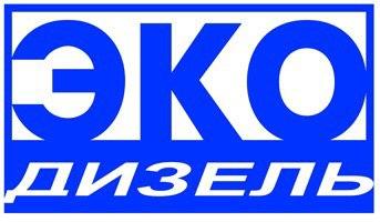 """ООО """"ЭКОДИЗЕЛЬ"""""""